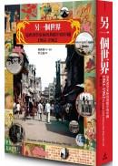 (cover)另一個世界:瑞典漢學家林西莉眼中的中國1961-1962