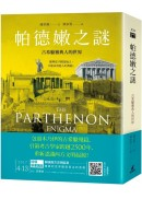 (cover)帕德嫩之謎