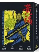 黃禍:從傅滿州看西方人的東方恐懼