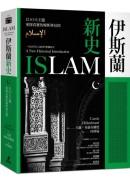 (66折)伊斯蘭新史:以10大主題重探真實的穆斯林信仰(隨書附贈伊斯蘭歷史年表、時間軸精美拉頁)
