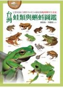 (熱銷書)台灣蛙類與蝌蚪圖鑑