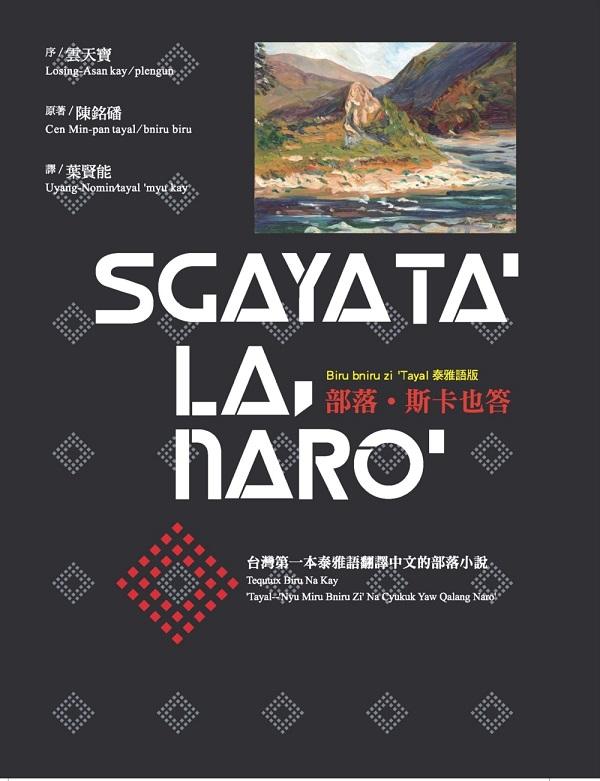 Sgaya Ta' La, Naro 部落.斯卡也答(泰雅語版)