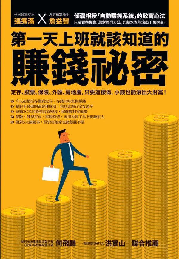 第一天上班就該知道的賺錢祕密:定存、股票、保險、外匯、房地產,只要這樣做,小錢也能滾出大財富!(暢銷精裝版)