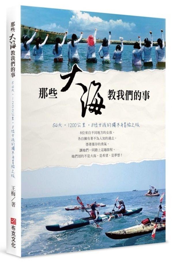 那些大海教我們的事:54天,1200公里,8位女孩的獨木舟冒險之旅