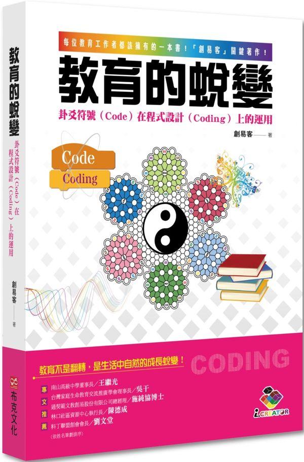 教育的蛻變:卦爻符號(Code)在程式設計(Coding)上的運用