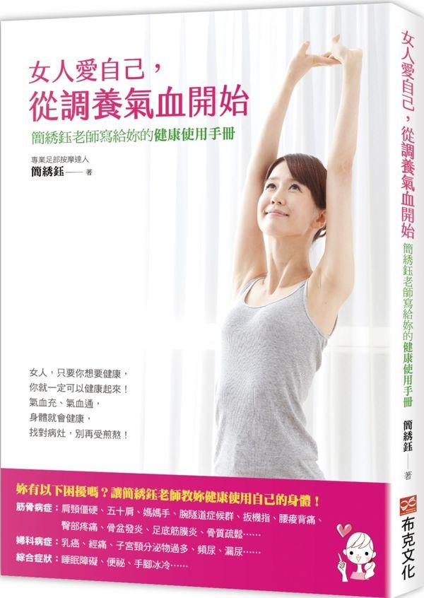 女人愛自己,從調養氣血開始:簡绣鈺老師寫給妳的健康使用手冊