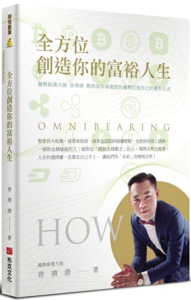 全方位創造你的富裕人生:趨勢創業大師曾靖澄教你如何掌握對的趨勢打造自己的獲利公式