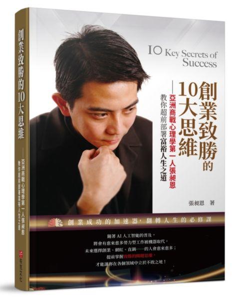 創業致勝的10大思維——亞洲商戰心理學第一人張昶恩,教你超前部署富裕人生之道
