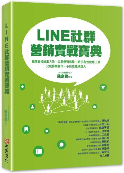LINE社群營銷實戰寶典:揭開直接輸出方法、公開學習思維、給予有效使用工具,只要持續實作,小白也能成達人