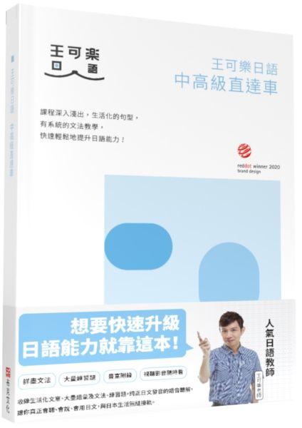 王可樂日語中高級直達車—大家一起學習日文吧!詳盡文法、大量練習題、豐富附錄、視聽影音隨時看