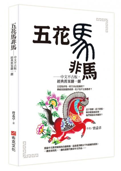 五花馬非馬──中文不古板,經典舊案翻一翻