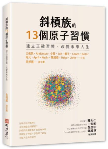 斜槓族的13個原子習慣:建立正確習慣,改變未來人生