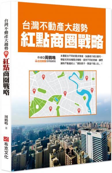 台灣不動產大趨勢:紅點商圈戰略