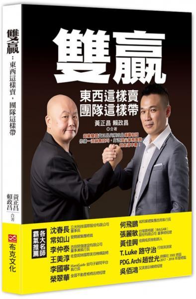 雙贏:東西這樣賣,團隊這樣帶,超業雙雄黃正昌與賴政昌傾囊相授,修練一流銷售技巧,打造頂尖業務團隊,就是這本書!