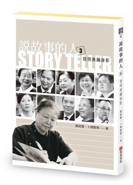 說故事的人(第三卷)