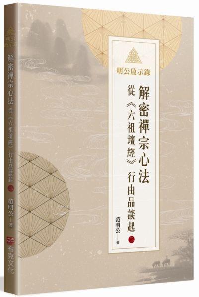 明公啟示錄:解密禪宗心法——從《六祖壇經》行由品談起 2
