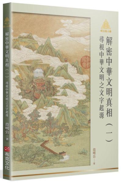 明公啟示錄解密中華文明真相(一):尋根中華文明之文字起源