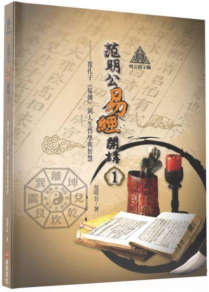 明公啟示錄:范明公易傳開講(1)—從孔子《易傳》到人生哲學與智慧