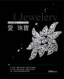 愛珠寶:我的第一本珠寶首飾佩戴書