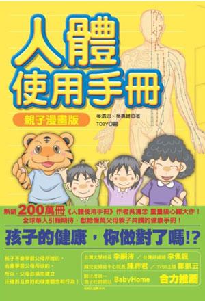 人體使用手冊:親子漫畫版