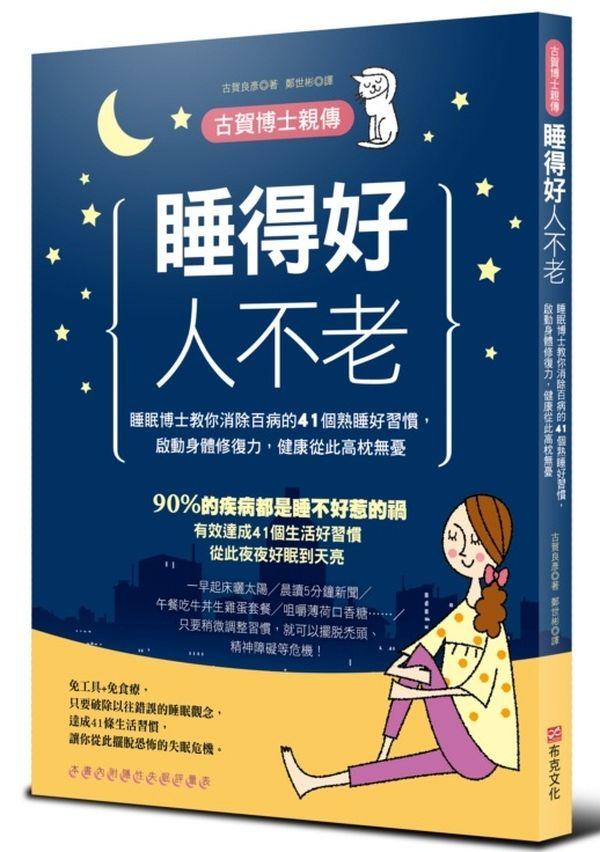 睡得好人不老:睡眠博士教你消除百病的41個熟睡好習慣,啟動身體修復力,健康從此高枕無憂