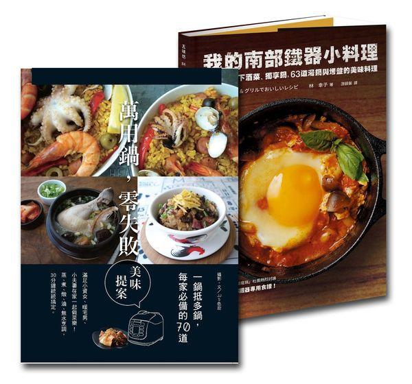 萬用鍋料理精選套書(2冊)