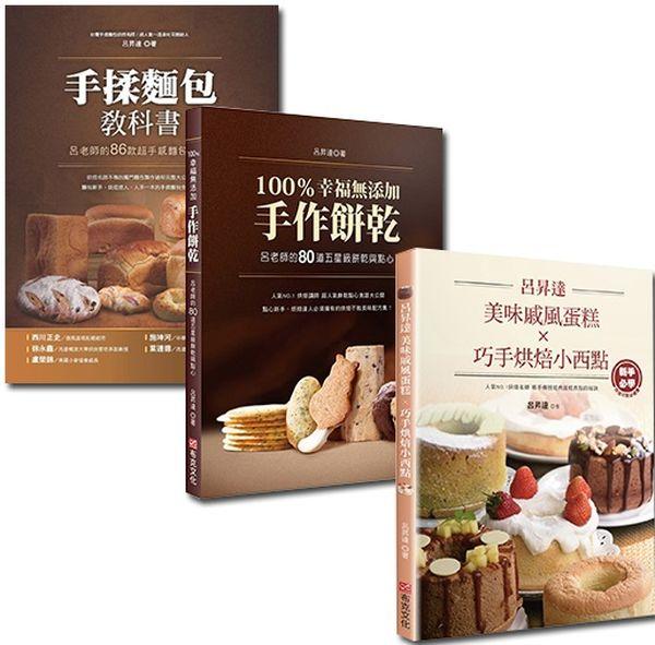 呂昇達老師的烘焙教室(3冊)