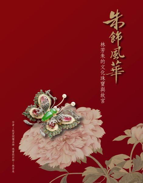 朱飾風華:林芳朱的文化珠寶與故宮