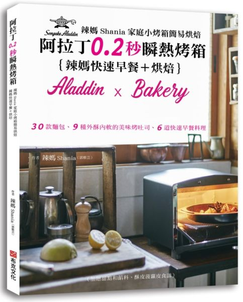 辣媽Shania家庭小烤箱簡易烘焙:阿拉丁0.2秒瞬熱烤箱{辣媽快速早餐+烘培}30款麵包、9種外酥內軟的美味烤吐司、6道快速早餐料理