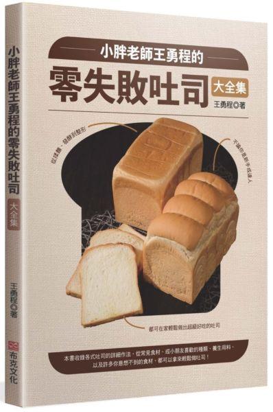 小胖老師王勇程的零失敗吐司大全集:從揉麵、發酵到整形,不論你是新手或達人,都可在家輕鬆做出超級好吃的吐司