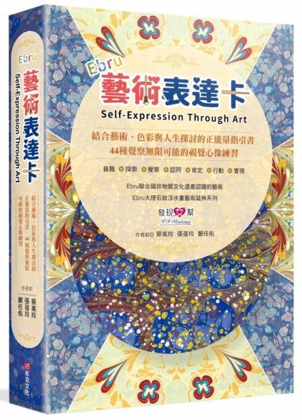 Ebru藝術表達卡:結合藝術、色彩與人生探討的正能量指引書,44種覺察無限可能的視覺心像練習
