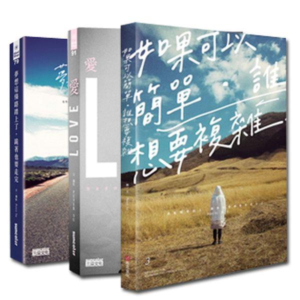 Peter Su系列作品套書(3冊)