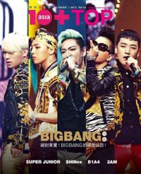 10+TOP 國際中文版:BIGBANG特輯