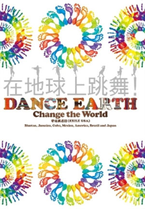 在地球上跳舞:DANCE EARTH Change the World