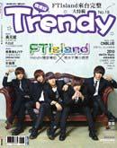 TRENDY偶像誌 No.19