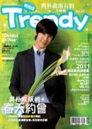 TRENDY偶像誌 No.21