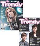 TRENDY偶像誌 No.24:東方神起 + 張根碩