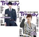 TRENDY偶像誌 No.25:許永生&玄彬秘密花園(雙封面)