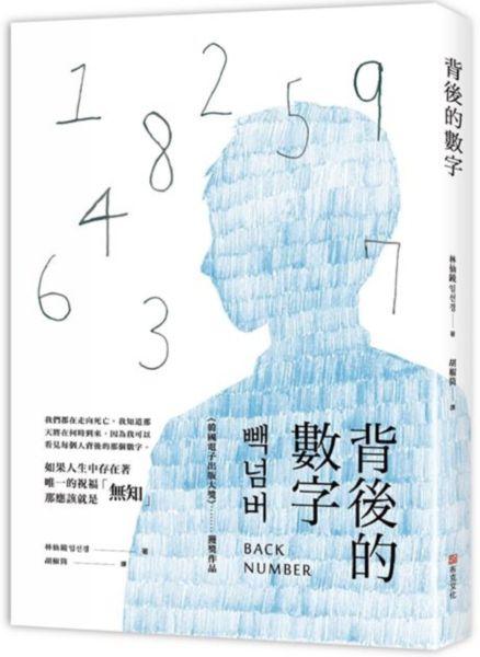 背後的數字:我們都在走向死亡,我知道那天將在何時到來,因為我可以看見每個人背後的那個數字。「韓國電子出版大獎」獲獎作品!