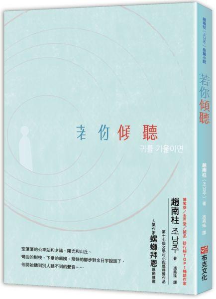 若你傾聽 :《82年生的金智英》作者趙南柱首部得獎長篇小說