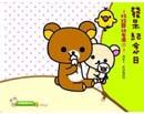 發呆紀念日:拉拉熊的生活6