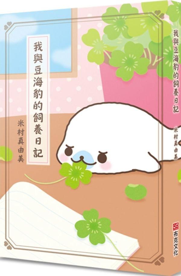 我與豆海豹的飼養日記