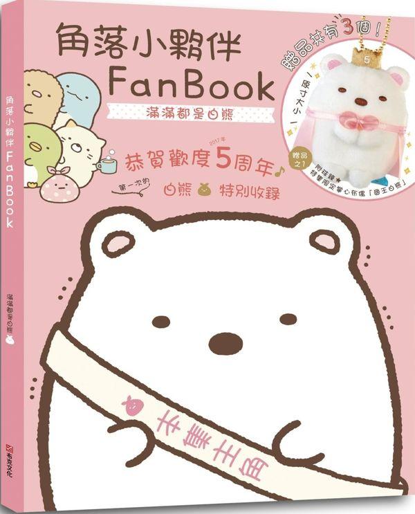 角落小夥伴FanBook:滿滿都是白熊