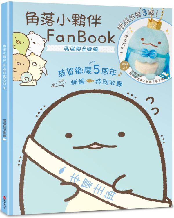 角落小夥伴FanBook:滿滿都是蜥蝪