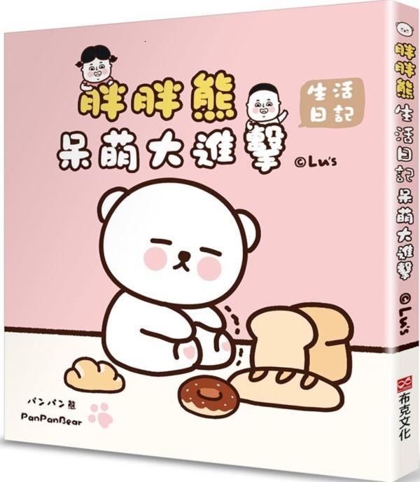 呆萌大進擊:胖胖熊生活日記