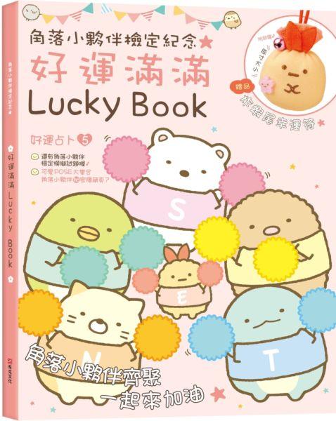 角落小夥伴檢定紀念好運滿滿Lucky Book:贈品炸蝦尾幸運符