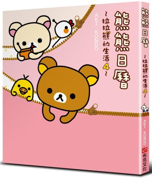 熊熊日曆:拉拉熊的生活4