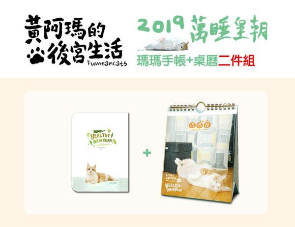 黃阿瑪的後宮生活:2019瑪瑪明信片桌曆+瑪瑪手帳 二件組