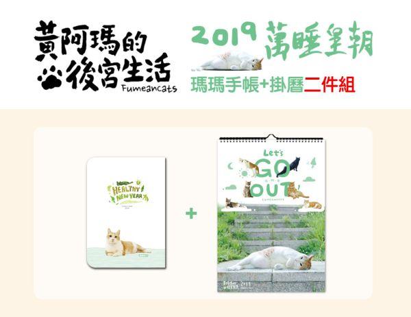 黃阿瑪的後宮生活:2019瑪瑪手帳+瑪瑪掛曆 二件組