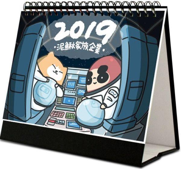 2019泥鰍家族企業桌曆